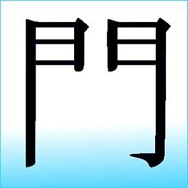 gate characters - November 5, 2014s